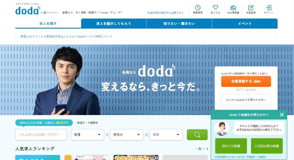 レビュー目的で実際に転職サイトを利用するなら「doda(デューダ)」がおすすめ!