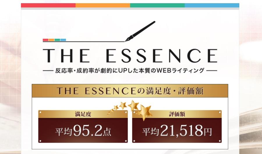 「THE ESSENCE」