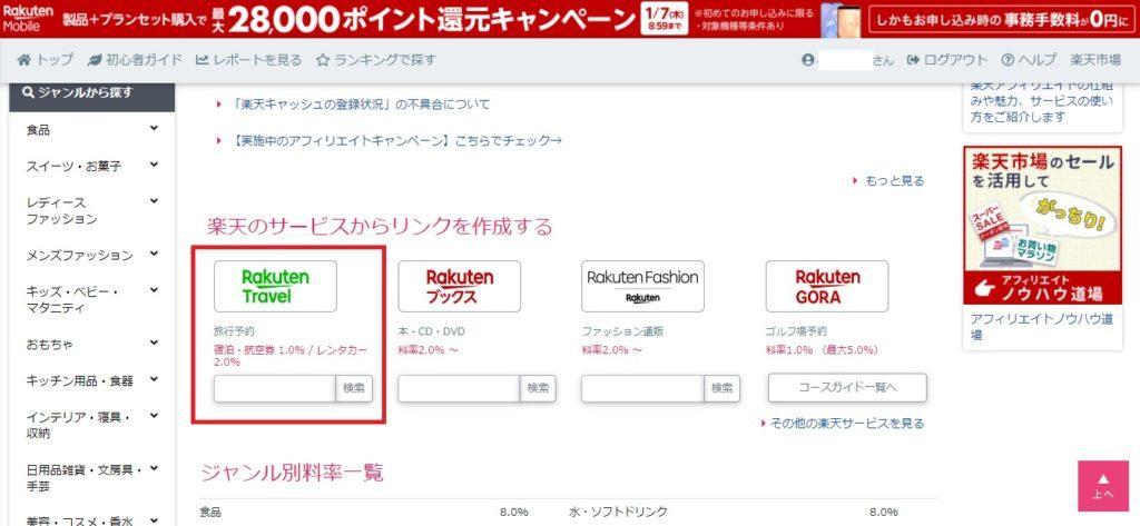 ページ中ほどにある「楽天のサービスからリンクを作成する」の「Rakuten Travel」のボタンを押すか、「旅行予約」をクリックする。