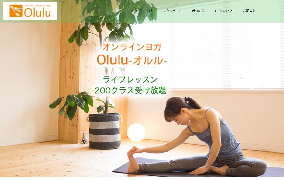 レビュー目的で実際にヨガ教室に入会するなら「オンラインヨガスタジオOlulu-オルル-」がおすすめ!