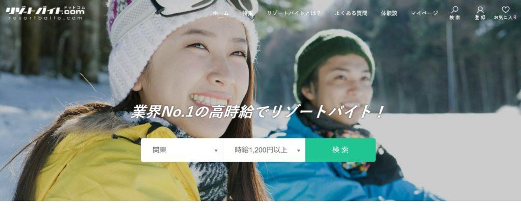 レビュー目的で実際にリゾートバイトの登録サイトを利用するなら「リゾートバイト.com」がおすすめ!
