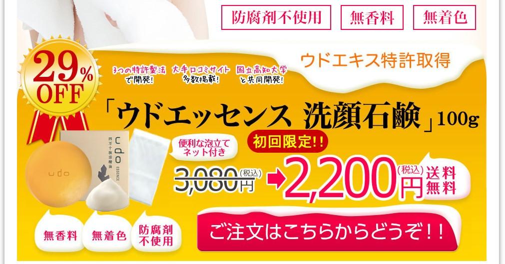 レビュー目的で実際に洗顔石鹸を使うなら「ウドエッセンス洗顔石鹸」がおすすめ!