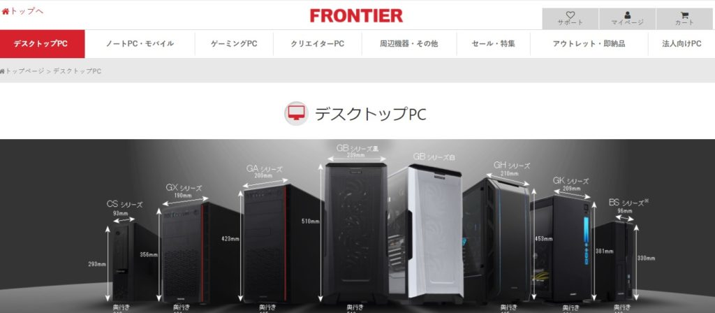 レビュー目的で実際に自作PCサイトを利用するなら「FRONTIER」がおすすめ!