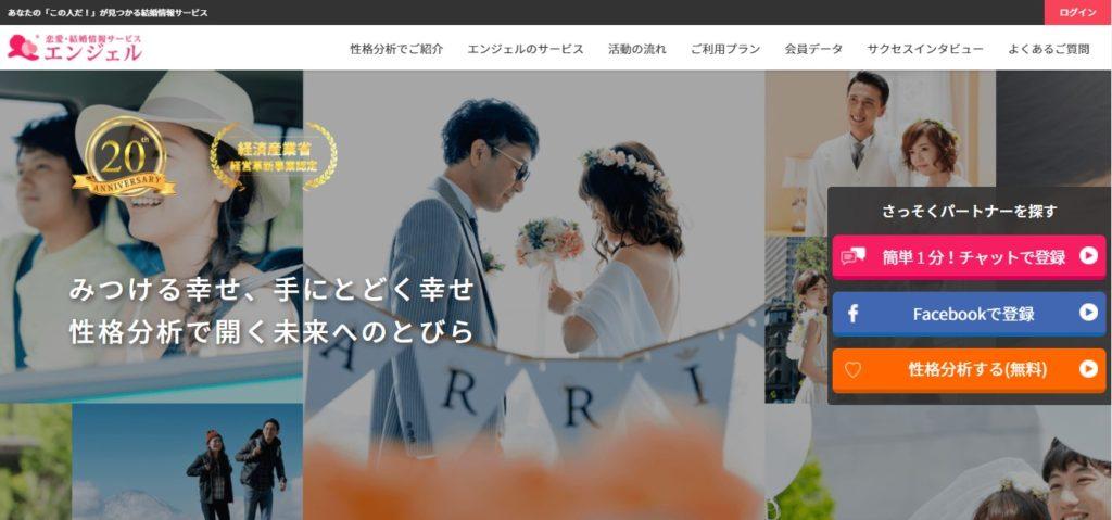 レビュー目的で実際に婚活サイトを利用するなら「婚活サイト・エンジェル」がおすすめ!
