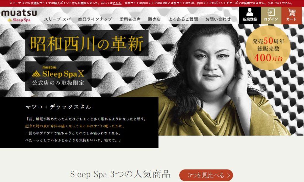レビュー目的で実際に布団を購入するなら「muatsu Sleep Spa」がおすすめ!