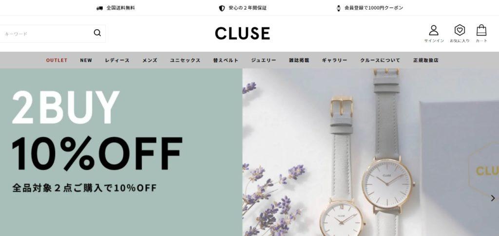 レビュー目的で実際に腕時計を購入するなら「クルース日本公式ストア」がおすすめ!