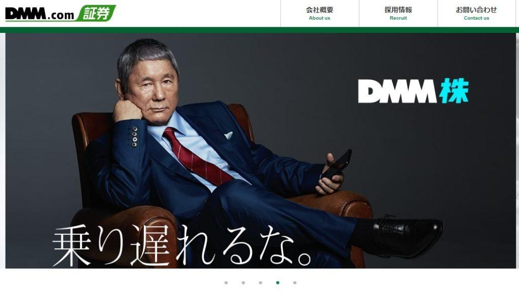 レビュー目的で実際にFXを利用するなら「DMM.com証券」がおすすめ!
