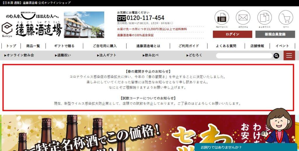 レビュー目的で実際に日本酒を購入するなら「遠藤酒造場」がおすすめ!