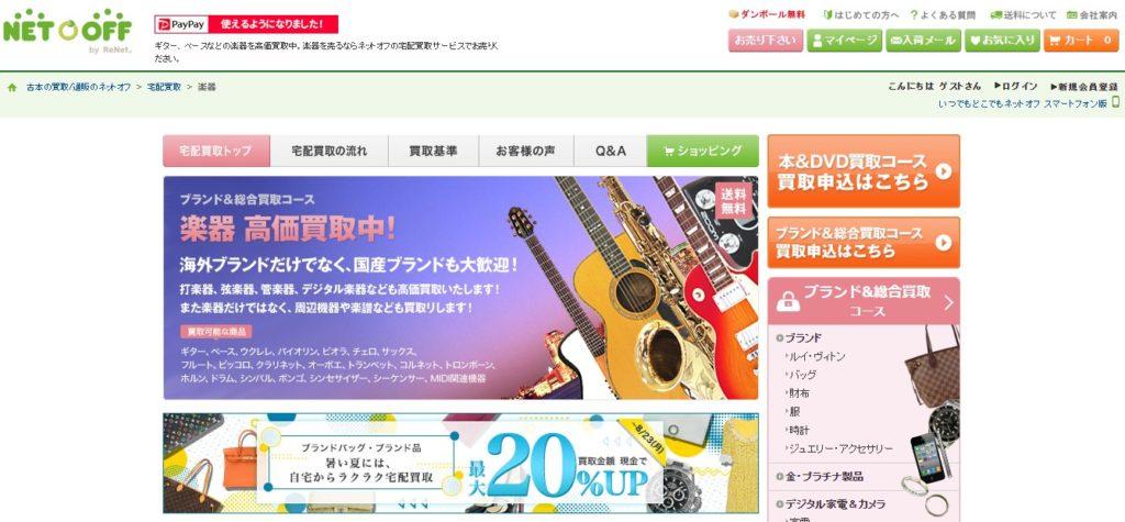 レビュー目的で実際に楽器買取してもらうなら「ネットオフ楽器買取」がおすすめ!